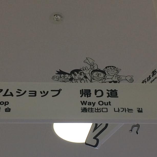 藤子不二雄ミュージアムの案内表示