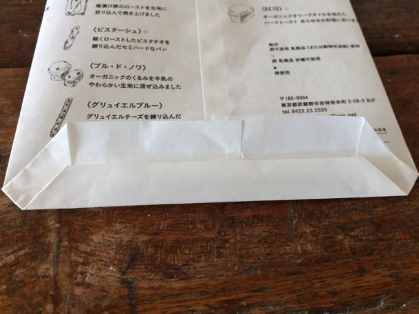 袋の作り方