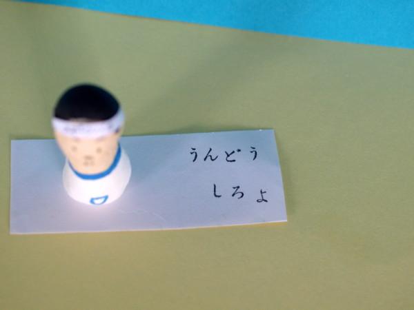 紙粘土作品 メッセージ付き