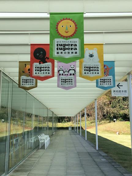 tuperatupera絵本の世界展