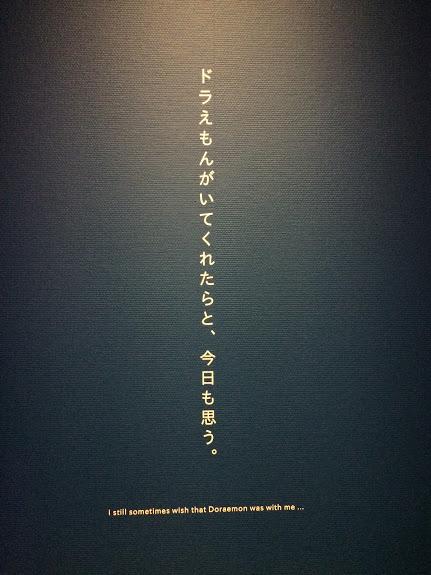 THEドラえもん展TOKYO2017