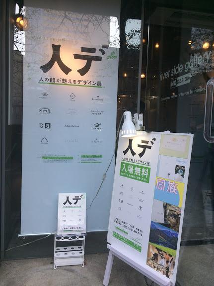 中目黒river side gallery