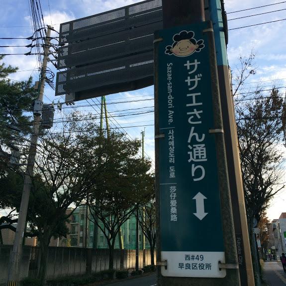 福岡市サザエさん通り