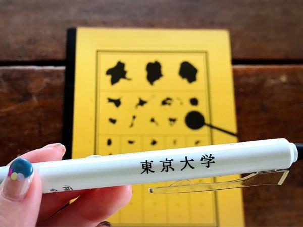 東京大学のペン