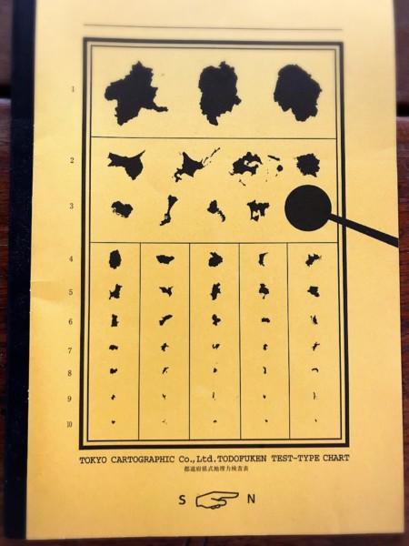 日本地図ノート