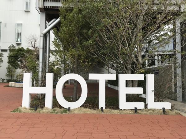 マリノアホテル