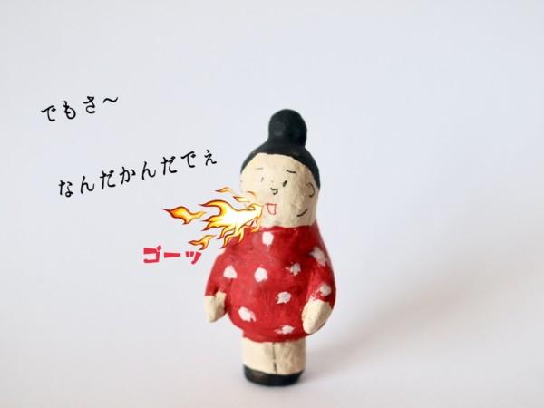 火を噴くおデブちゃん人形