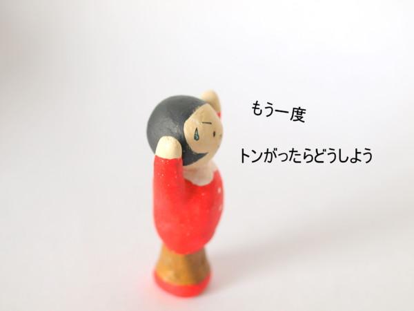 石粉粘土 フィギュア 人形