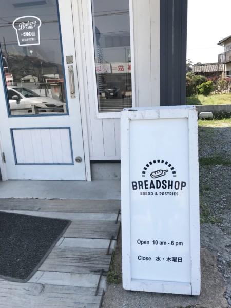 糸島パン屋ベーカリーサナ