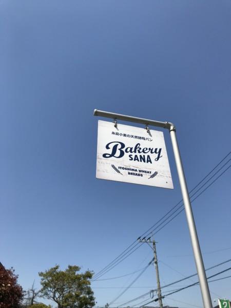 糸島パン屋 ベーカリーサナ