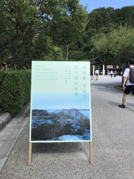 津田直写真展