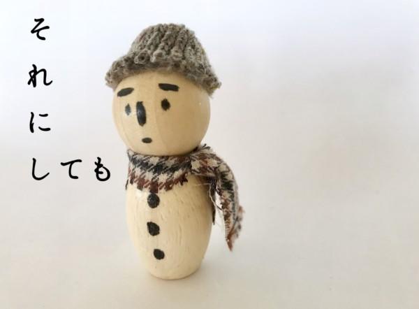 雪だるまこけし手作り