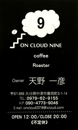 中津ON CLOUD NINE