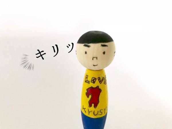 九州好き こけし