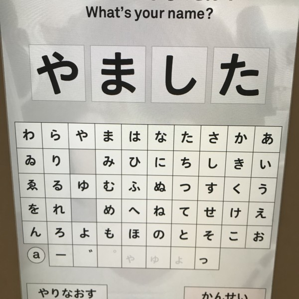デザインあ展in KUMAMOTO