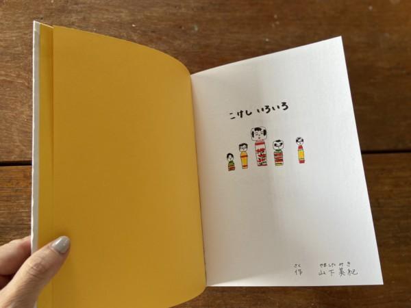 手作りの本