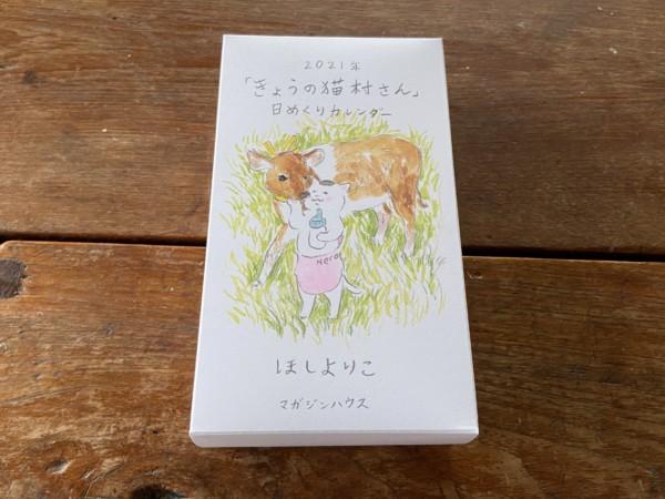 猫村さんカレンダー